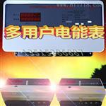 DDSH1599山东岳嘉电子DDSH1599智能预付费多用户电表 集中式电表