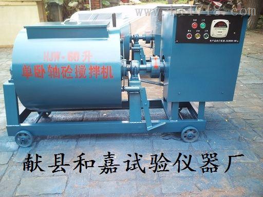 HJW-60/30型强制式单卧轴搅拌机