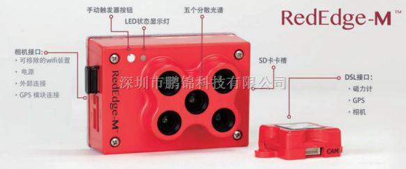 升级版无人机专用五光谱带传感器RedEdge-M