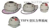 压力释放阀 MKY-YSF4Ⅱ-55/130KJTH 麦科仪价钱优惠