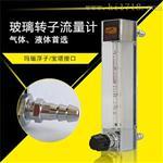 LZB玻璃转子流量计气体_上海佰质仪器