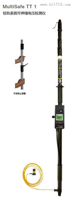 接触网电压测试仪