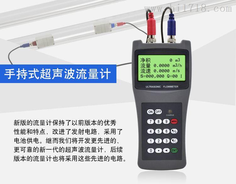 华禹TDS-100H超声波流量计不破管外夹式