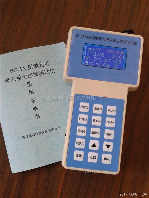 水泥厂粉尘浓度检测仪PC-3A(S)