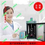 JY-950E超聲波細胞粉碎機