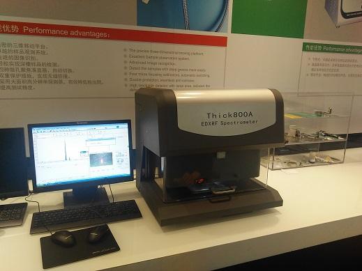 电镀产品膜厚检测仪