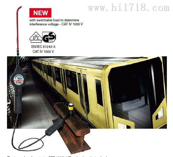 地下Prüfball SPB-UB用于一侧带有第三轨的铁路电压测试