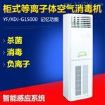 G1500等离子空气消毒机