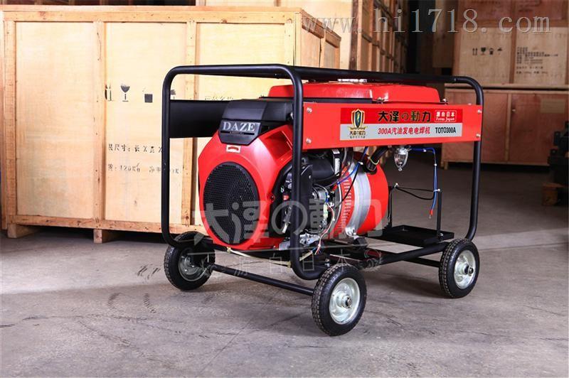 300A移动带轮子汽油发电电焊机,焊接使用