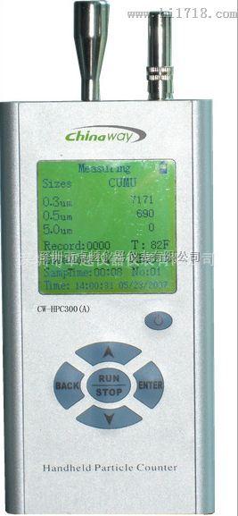 CW-HPC300(A)型手持式0.3um尘埃粒子计数器