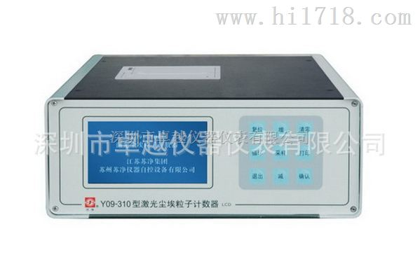 苏净集团Y09-301(LED)尘埃粒子计数器