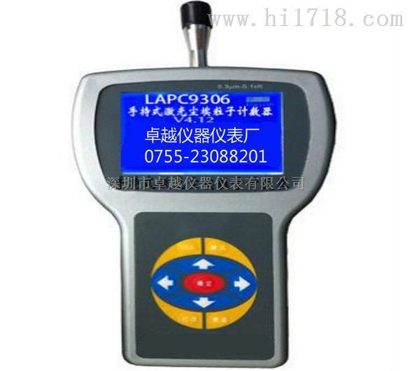 LAPC9306手持式激光尘埃粒子计数器