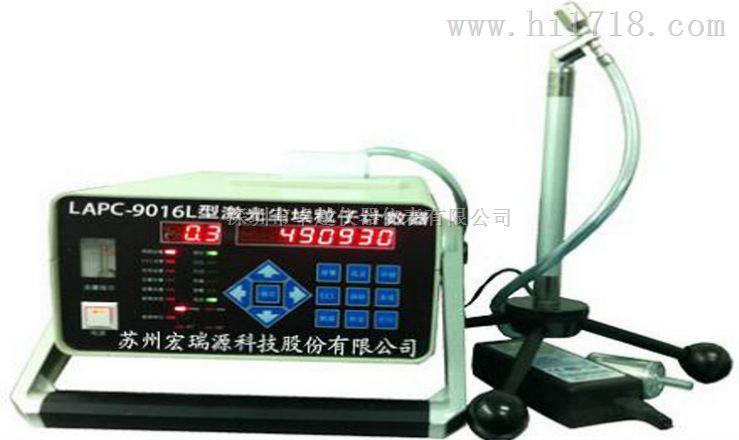 LAPC-9016L尘埃粒子计数器