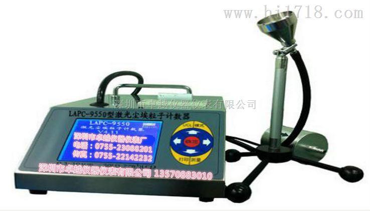 LAPC-9550交直流尘埃粒子计数器