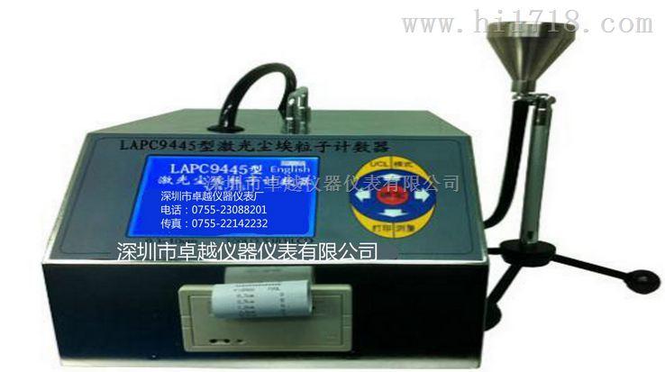 LAPC9445尘埃粒子在线计数器