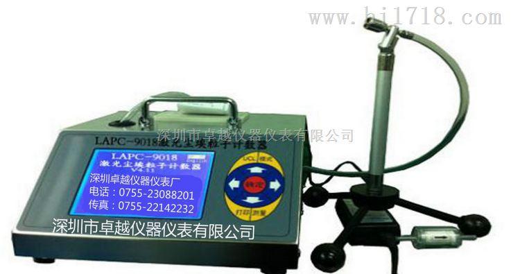 LAPC-9018激光粒子计数器