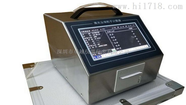 LAPC-9830激光粒子计数器