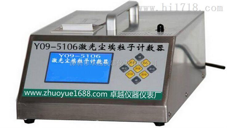 东莞Y09-5106大流量粒子计数器