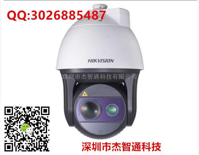 海康深眸400万像素内置GPS激光球机 iDS-2DF8437I5X-A