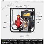 吸程8米风冷高压柴油水泵4寸