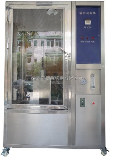 深圳创鑫PLC触屏式IPX12滴雨试验箱(挂墙式,立柱式可选 ))