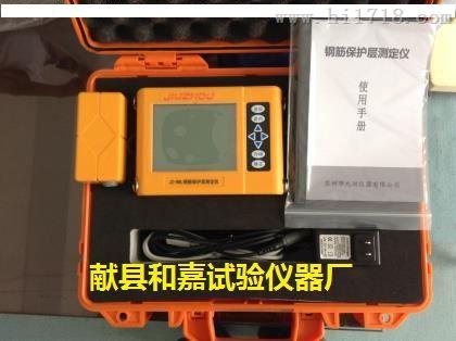 ZTJ-RBL型混凝土钢筋保护层测定仪