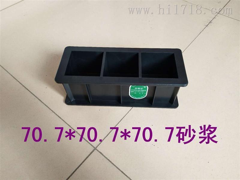 70.70砂浆塑料试模