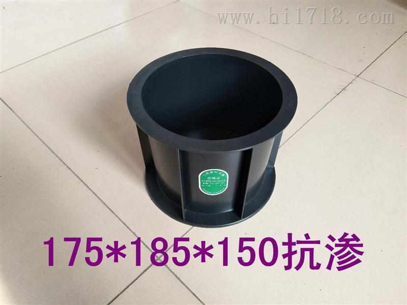 混凝土抗渗塑料试模175*185*150
