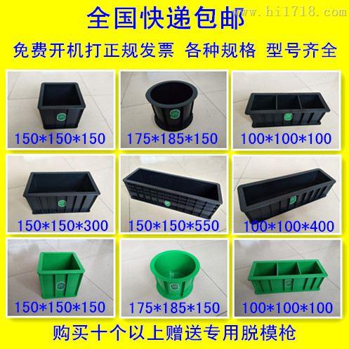 混凝土塑料试模优质绿色试模型号齐全