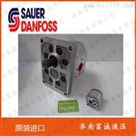 丹佛斯齒輪泵SNP1NN/7,8LN01BAP1原裝進口