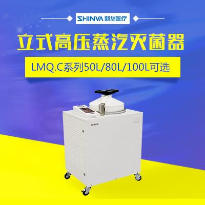 新华医用压力蒸汽灭菌锅LMQ.C-80E