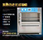 辽阳UV紫外线试验箱如何选型
