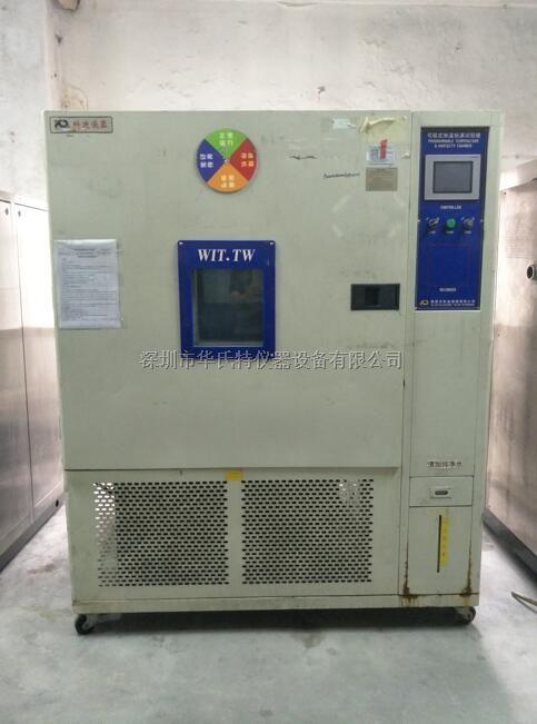 二手恒温恒湿试验箱 1000升