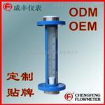 玻璃转子流量计选型 F10-25F接液材质304