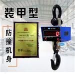 供应电子吊秤5吨 行车吊钩秤,1T2T3T5T吊磅