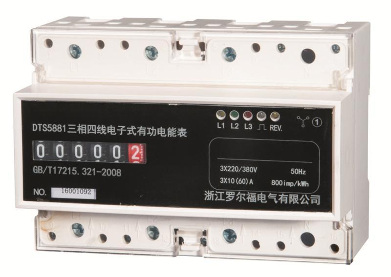 DTS866三相四线导轨式电能表7P 体积微小的三相导轨式电能表