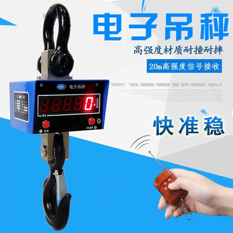 10t工业电子吊钩秤电子吊称5吨厂家价格