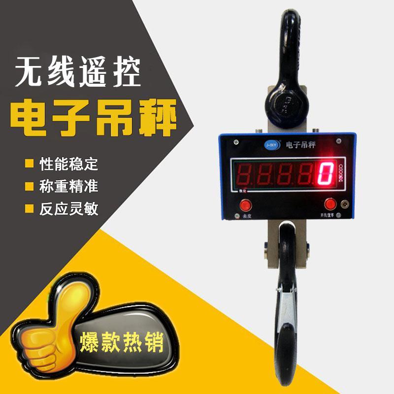 山东5吨直视电子吊秤厂家批发价