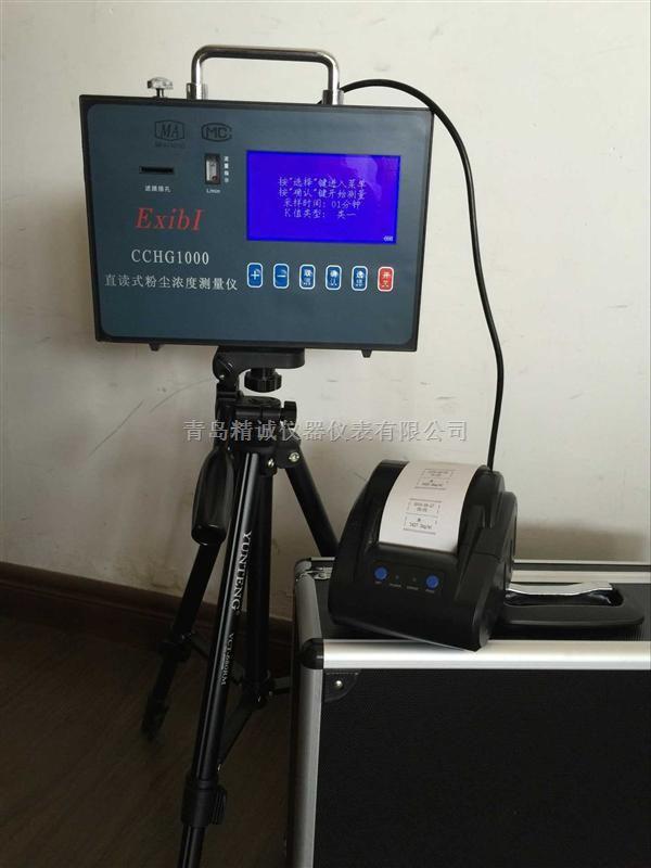 CCHG1000矿用防爆直读式测尘仪