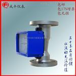金属管转子流量计 耐压高精度1.5级