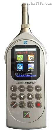 AWA5688多功能声级计