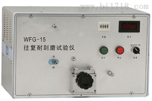 WFG-15 往复耐刮磨试验仪