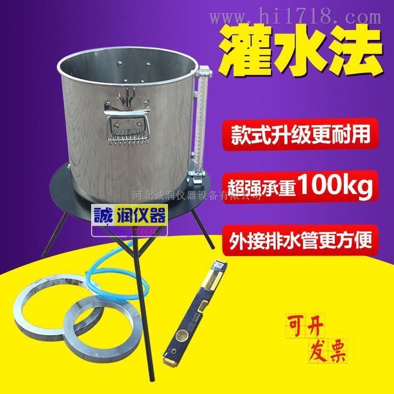 诚润厂家直销GSY-1型灌水法试验仪  GSY-1型灌水法测试仪价格