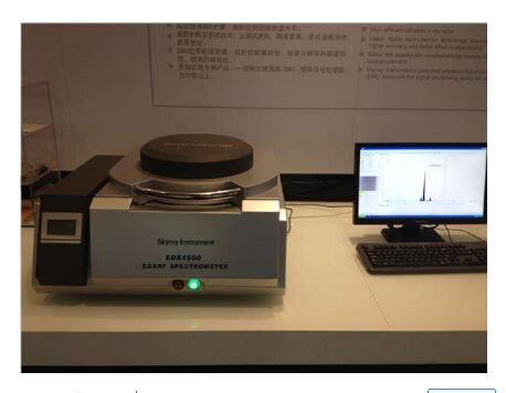 ROHS光谱仪 EDX4500 天瑞仪器