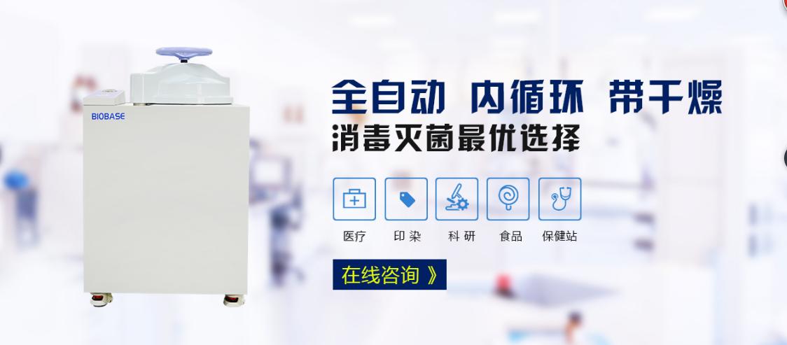 厂家方法品牌灭菌锅蒸汽、医用对比酶标仪v厂家od值操作高压图片