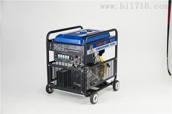 250A柴油发电电焊机,不用接电源的电焊机