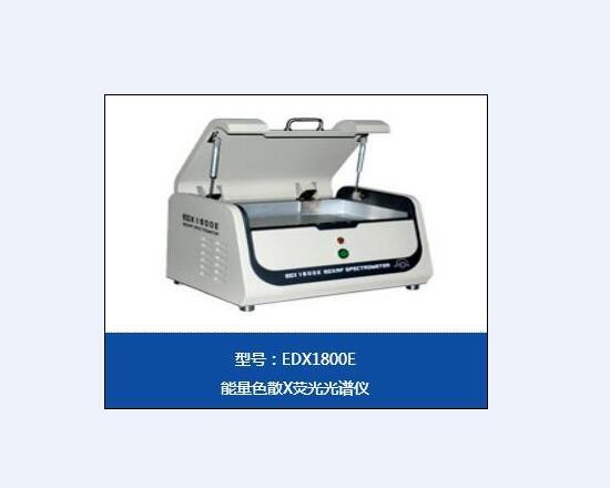 ROHS检测仪器 EDX1800E 天瑞仪器选哪家