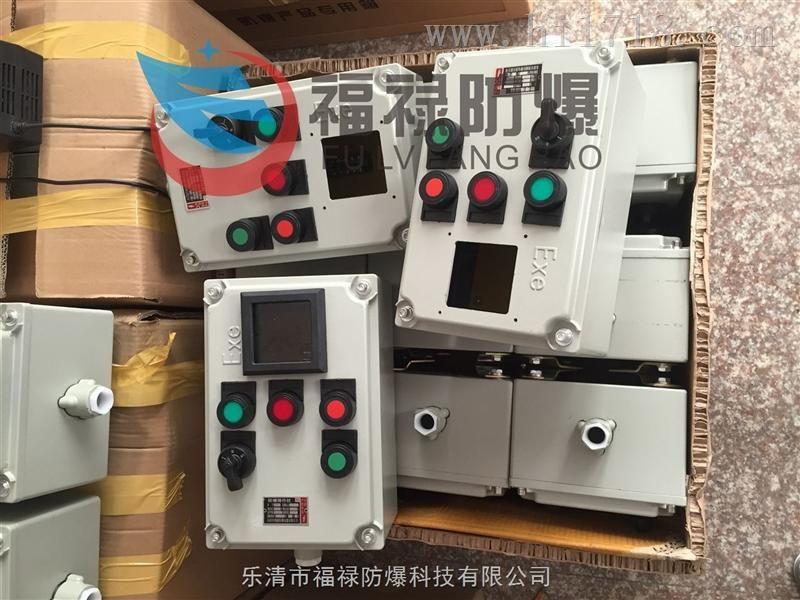 CLZ53防爆操作柱异地电动机控制