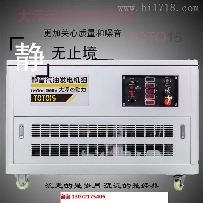 10kw汽油发电机江苏车载