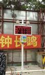 奥斯恩户外扬尘与噪声在线监测设备深圳厂家